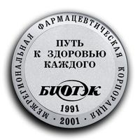 Юбилейная медаль 10 лет Компании БИОТЭК