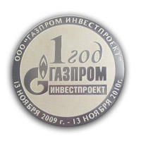 Медаль Компании Газпром Инвестпроект 1 год