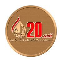 Золотые медали на юбилей 20 лет ЗАО СП  МеКаМинефть