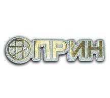 Серебряный значок компании ЗАО ПРИН