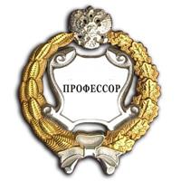 Нагрудный знак ПРОФЕССОР парадный, позолоченное серебро.