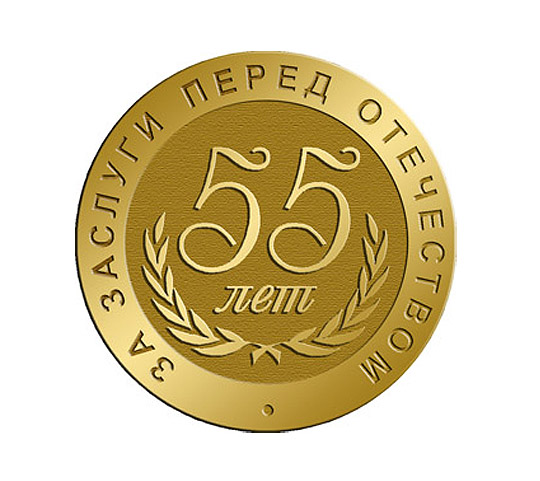 Картинки медали с юбилеем 55 лет