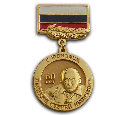 Юбилейная медаль Компании Альпари 10 лет