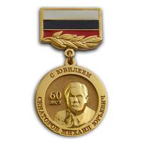 Медаль Компании