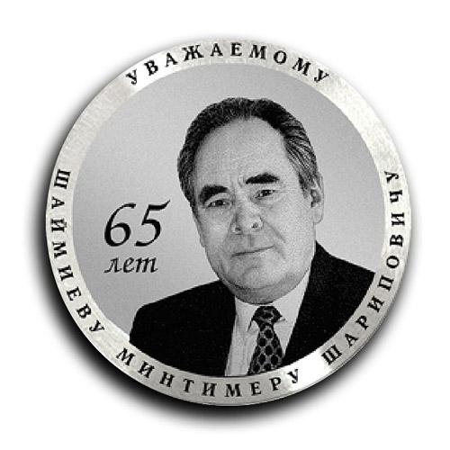 Шаймиеву Минтимеру Шариповичу.