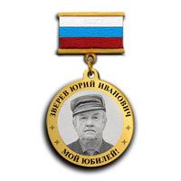Юбилейные медали в честь 10-летия  Компании