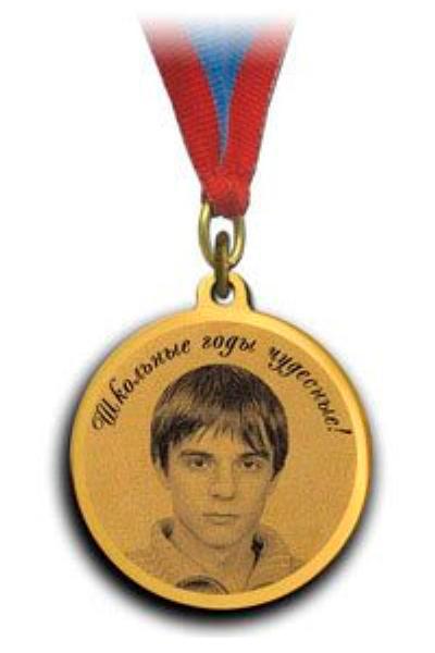 для изготовление именных медалей фотопортретов коломна снижает теплопотерю