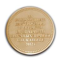 медаль-награда Академику С.П. Капица