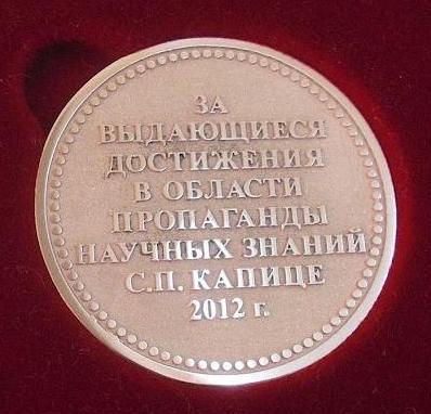 Наша медаль-награда Академику С.П. Капица