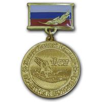 медаль еврейского благотворительного Центра