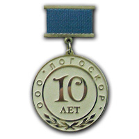 Серебряная корпоративная медаль Компании Логоскор