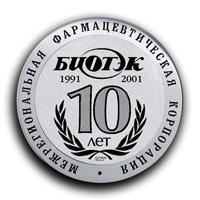 Корпоративная медаль с лазерной гравировкой Компании БИОТЭК 10 лет