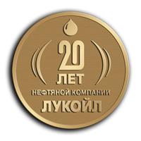 Юбилейная медаль Нефтяной компании Лукойл 20 лет.