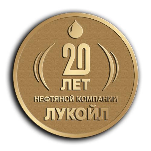 Юбилейные медаль из золота с логотипом компании НГДУ НИЖНЕСОРТЫМСКНЕФТЬ