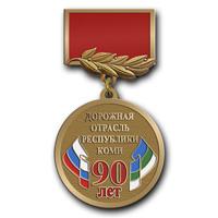 Медаль Дорожной отрасли республики Коми 90 лет