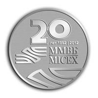 Медаль юбиляру. Московской межбанковской валютной бирже-20 лет