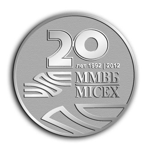 Медали 20 лет ММВБ