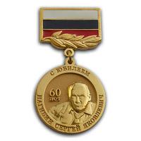 Юбилейная серебряная медаль 60 лет Нагибину С.Я.