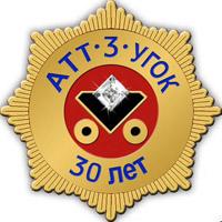 Юбилейный знак Акционерной компании АЛРОСА, изготовленный из латуни