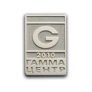 Серебряный значок Компании Гамма-Центр