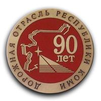 Юбилейный нагрудный знак Дорожной отрасли республики Коми 90 лет