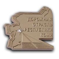 Значки на заказ Дорожной отрасли республики Коми  из золота