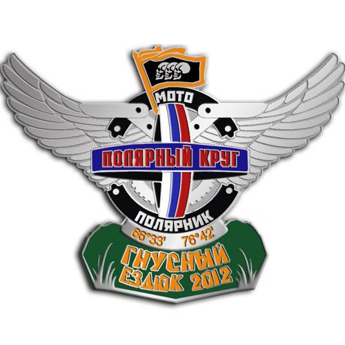 Нагрудный знак ГНУСНЫЙ ЕЗДОК 2012.