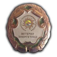 Нагрудный знак ВЕТЕРАН ЭНЕРГЕТИКИ