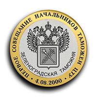 Нагрудный знак Первое совещание начальников таможен ЦТУ.
