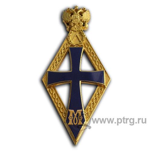 нагрудный знак МАГИСТР традиционный №1 парадный, латунный