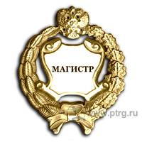 Нагрудный знак МАГИСТР, парадный, круглый, серебряный