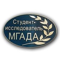 Серебряный нагрудный знак СТУДЕНТ-ИССЛЕДОВАТЕЛЬ МГАДА