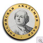 Медаль За лучшею работу конурса РАН для молодых ученых России. Аверс