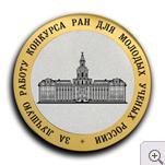 Медаль За лучшею работу конурса РАН для молодых ученых России. Реверс