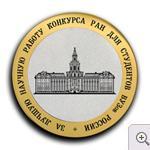 Медаль За лучшею работу конурса РАН для студентов ВУЗов России. Реверс