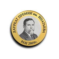 Наградной значок ЛАУРЕАТ ПРЕМИИ им. ИПАТЬЕВА на заказ РАН