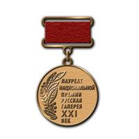 Почетный знак лауреата национальной премии в области современного изобразительного и декоративного искусства России Русская галерея — XXI век 2008 года (ЗОЛОТОЙ)