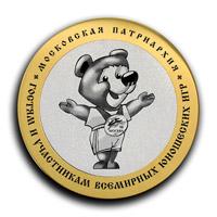 Медали гостям и участникам всемирных юношеских игр. От Московской патриархии.