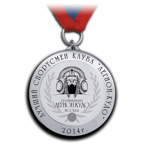 Медаль лучший спортсмен клуба ЛЕГИОН-КУДО.