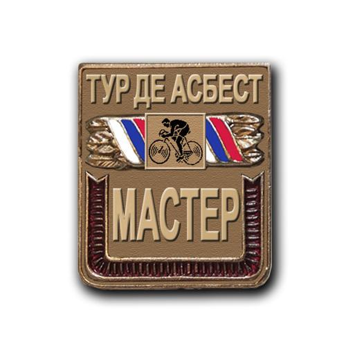 Золотой значок МАСТЕР ТУР ДЕ АСБЕСТ