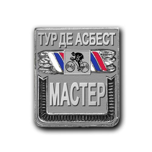 Серебряный значок МАСТЕР ТУР ДЕ АСБЕСТ