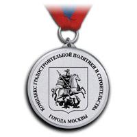 Наши медали-награды строителям станции метро Новокосино.
