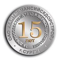 Реверс юбилейной медаль на 15 лет ОАО Дорожно-строительная компания АВТОБАН