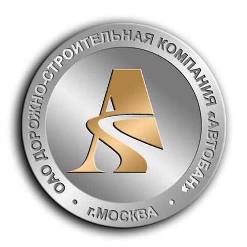 Наградные медали ОАО «Дорожно-строительная компания «АВТОБАН» . 15 лет.