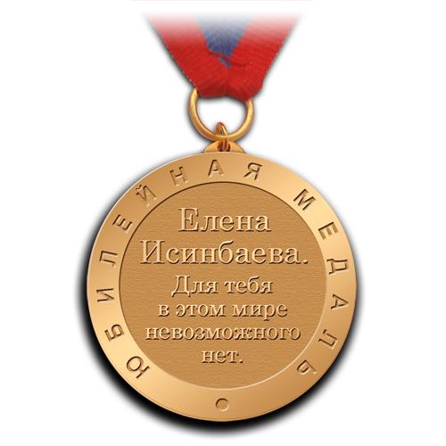 Юбилейная медаль золотая рельефная