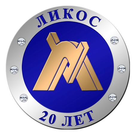 Юбилейный знак 20 лет компании Ликос