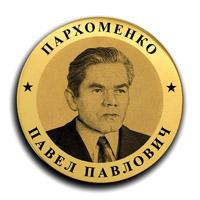 Пархоменко П. П. основателю научной школы Техническая диагностика, 90 лет.