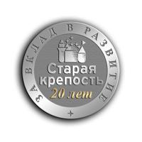 Серебряные медали в честь 20-летия ЭкспоМедиаГруппа Старая крепость
