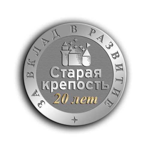 наградная медаль За вклад в развитие