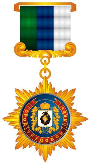 Почетный знак Губернатора края «Город трудовой славы»